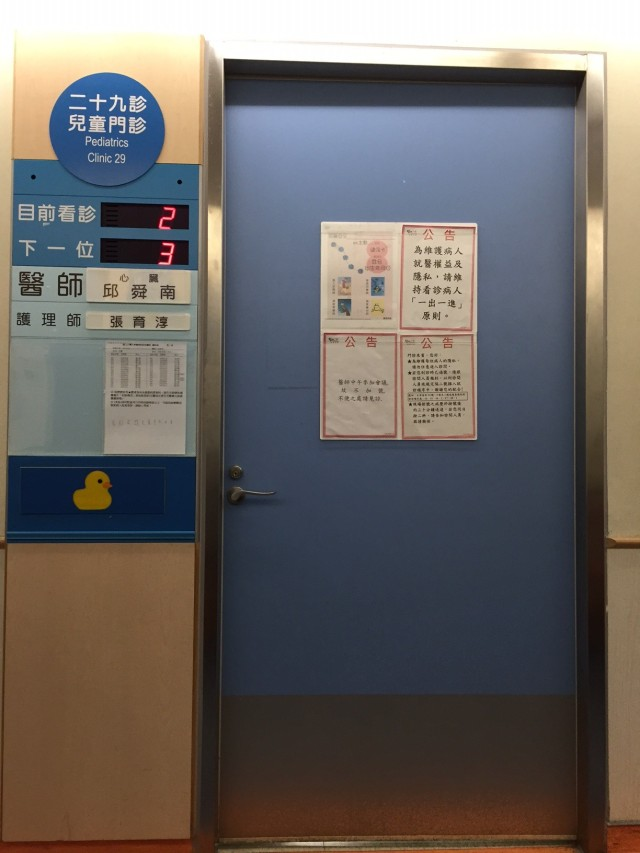 Entrance to Clinic